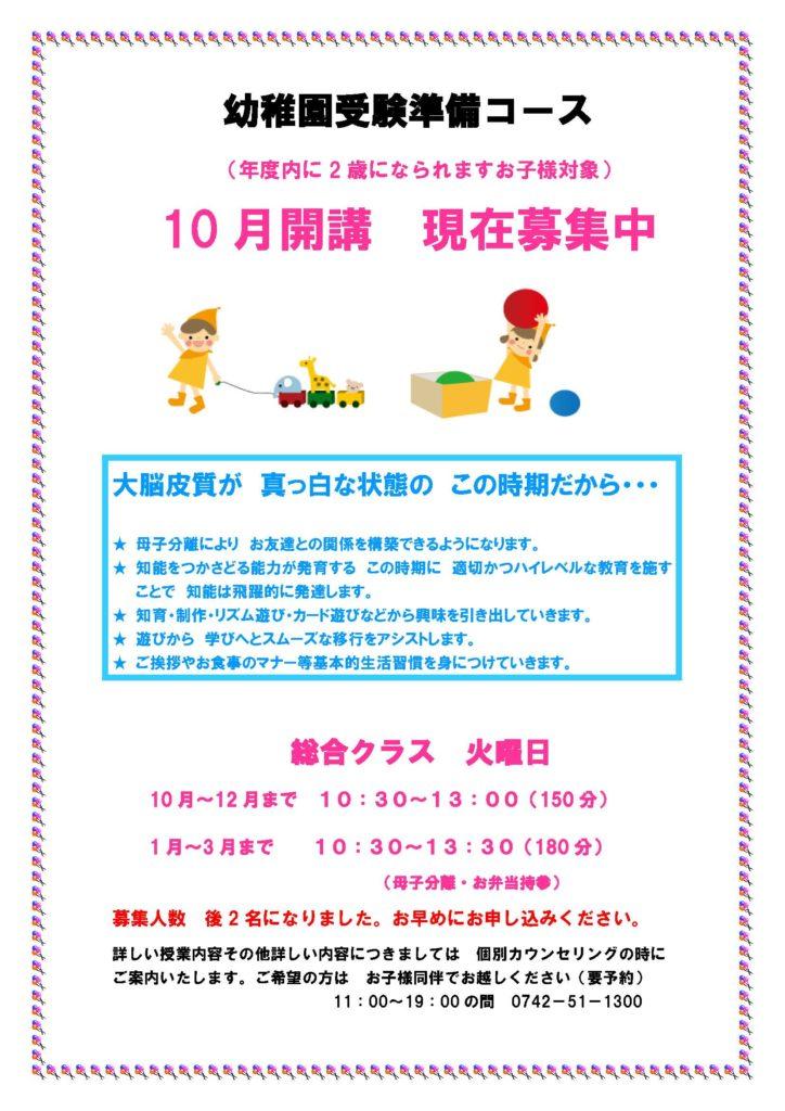 幼稚園入園準備コース講座開講の案内